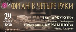 «Орган в четыре руки» в Барнауле