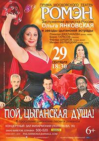 «Пой, цыганская душа» в Барнауле