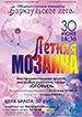 «Летняя мозайка» в Барнауле