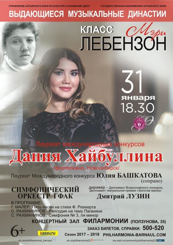 «Выдающиеся музыкальные династии. Класс Мэри Лебензон» в Барнауле