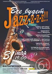 Все будет Jazz в Барнауле