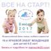 «Забеге младенцев» в Барнауле