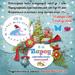 «Новогодний забег младенцев» и «Парад карнавальных костюмов» в Барнауле