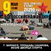 «Рекорд Победы» в Барнауле