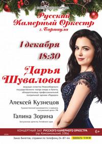 Дарья Шувалова в Барнауле