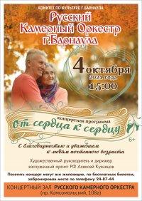«От сердца к сердцу» в Барнауле