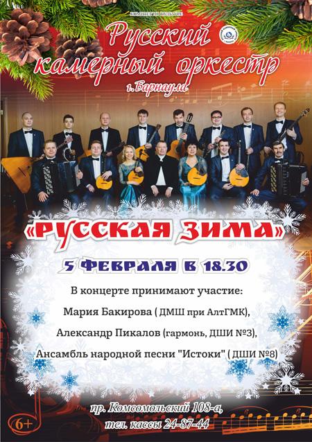 Концерт Русского камерного оркестра г. Барнаула «Русская зима»