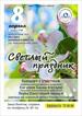 «Светлый праздник» в Барнауле