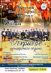 Открытие концертного сезона Русского камерного оркестра г. Барнаула в Барнауле