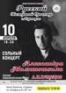 Сольный концерт Александра Миминошвили в Барнауле