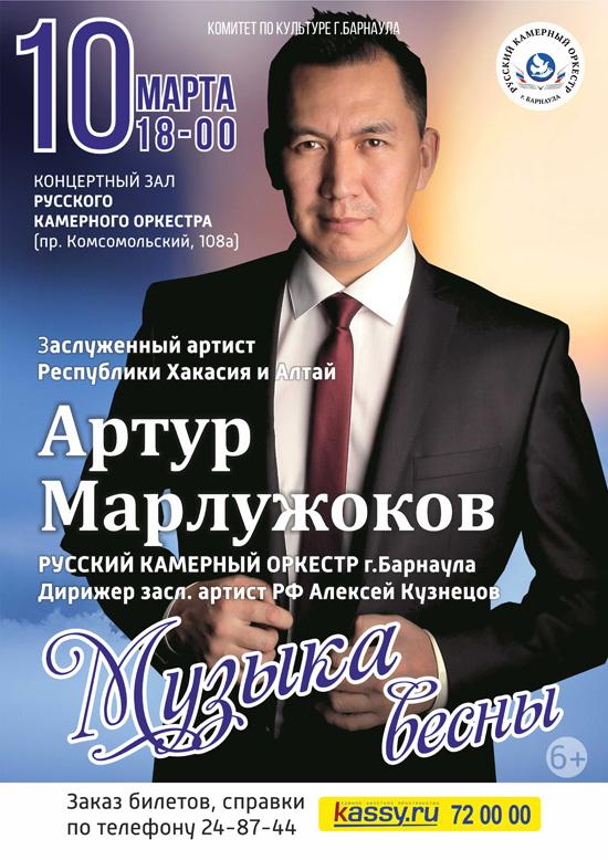 Артур Марлужоков в Барнауле