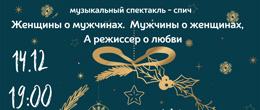 «Женщины о мужчинах. Мужчины о женщинах, а режиссёр о любви» в Барнауле