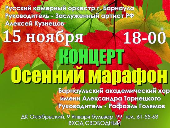 «Осенний марафон» в Барнауле