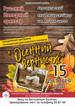 «Осенний вернисаж» в Барнауле