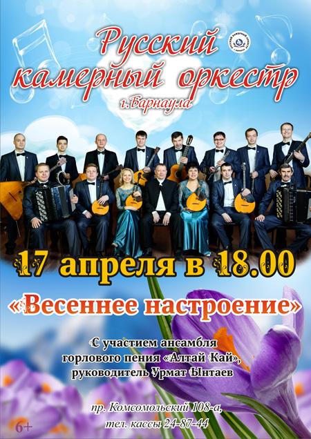 Театрализованное представление «Театр от древнейших времен до наших дней» в Барнауле