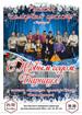 «С новым годом, Барнаул!» в Барнауле