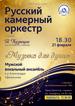 «Музыка для души» в Барнауле