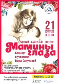«Мамины глаза» в Барнауле