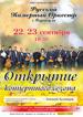 Открытие нового концертного сезона в Барнауле