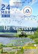 «От чистого истока» в Барнауле