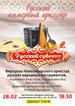 «Русский сувенир» в Барнауле