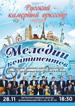 «Мелодии континентов» в Барнауле