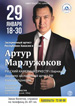 Концерт Русского камерного оркестра г. Барнаула в Барнауле