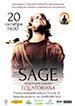 Группа «SAGE» в Барнауле