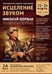 Николай Ооржак в Барнауле