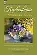 «Первоцветы – вестники весны» в Барнауле