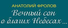 «Вечный сон о благих Небесах» в Барнауле
