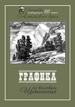 «Графика из коллекции Щетининых» в Барнауле