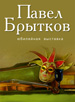 Юбилейная персональная выставка Павла Брыткова в Барнауле