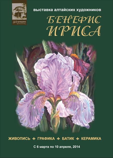 Выставка произведений алтайских художников «Бенефис ириса» в Арт-галерее Щетининых, Барнаул