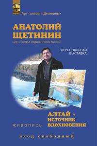 «Алтай – источник вдохновения» в Барнауле
