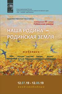 «Наша родина – родинская земля» в Барнауле