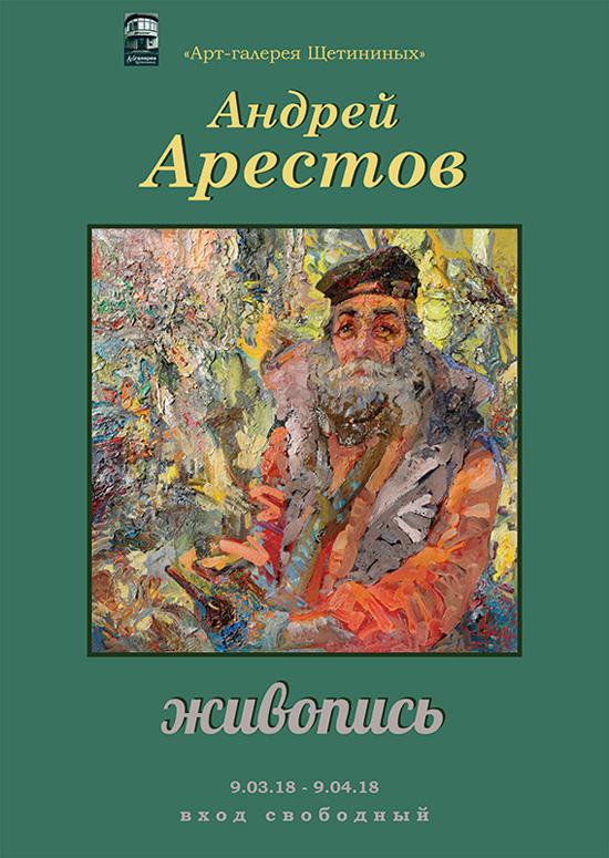 Персональная выставка члена Союза художников России Андрея Арестова в Барнауле