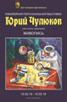 Юбилейная персональная выставка алтайского живописца Юрия Чулюкова в Барнауле