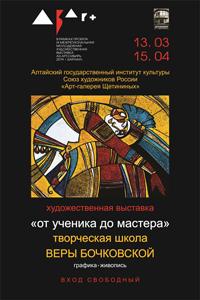 «От ученика до мастера» в Барнауле