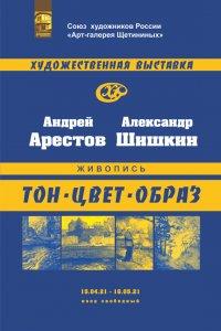 «Тон. Цвет. Образ» в Барнауле