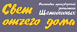«Свет отчего дома. Выставка произведений династии Щетининых» в Барнауле