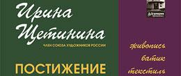«Постижение» в Барнауле