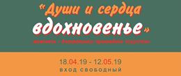 «Души и сердца вдохновенье» в Барнауле
