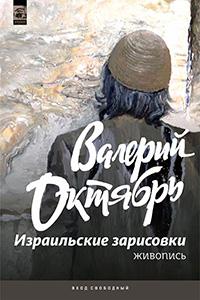 «Израильские зарисовки» в Барнауле
