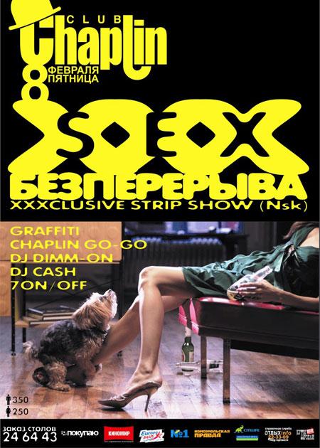 Вечеринка «SEXXX Безперерыва» в «Чаплин клубе», Барнаул