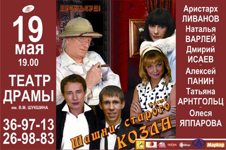 Театр драмы афиша в барнауле цена на билеты на концерт стаса михайлова в москве