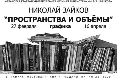 Выставка Николая Зайкова «Пространства и объемы» в библиотеке им. В. Шишкова, Барнаул