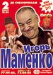 Игорь Маменко в Барнауле