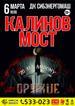 Группа «Калинов Мост» в Барнауле