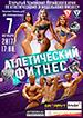 «Атлетический фитнес» в Барнауле